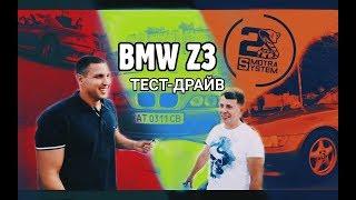 BMW Z3 Тест-Драйв