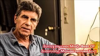 Ευτυχισμενοι Μαζι- Best Of Διονυσης Μαυροτσουκαλος