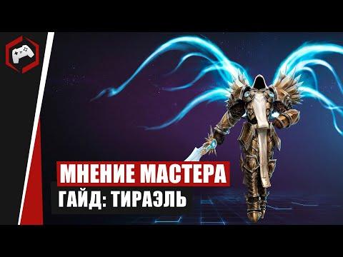 МНЕНИЕ МАСТЕРА #154: «MiwaUbivawka» (Гайд - Тираэль) | Heroes Of The Storm