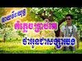 Download 9 | Chay Vireakyut Non Stop | Chhay Virakyuth New 2015 | Chhay Virakyuth Old Song MP3 song and Music Video