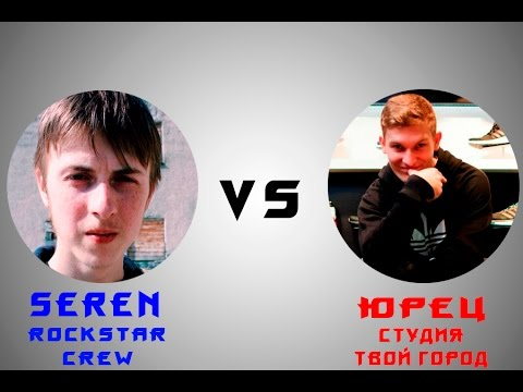 | I LOVE THIS DANCE | SEREN vs ЮРЕЦ