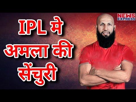 IPL में Hashim Amla ने ठोका अपना पहला शतक, Mumbai Indians के Balling attack की उड़ी धज्जियां