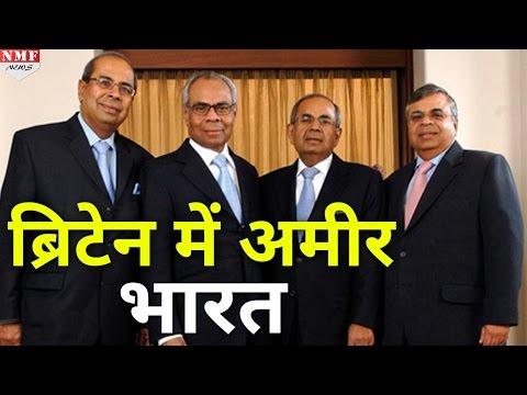 Britain में Indian Businessman का जलवा बरकरार, 4 Richest में से 3 Indian