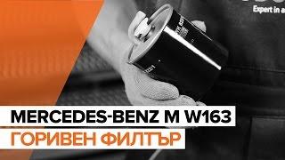 Инструкция за експлоатация на Mercedes ML W164 онлайн