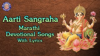 Repeat youtube video Aarti Sangraha - Marathi Devotinal Songs - Ganesh Chaturthi Special - Jukebox