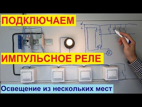 Импульсное реле. Схема подключения. Управление освещением из нескольких мест.
