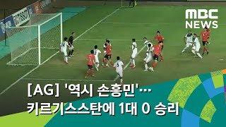 [AG] '역시 손흥민'…키르기스스탄에 1대 0 승리 (2018.08.21/뉴스투데이/MBC)
