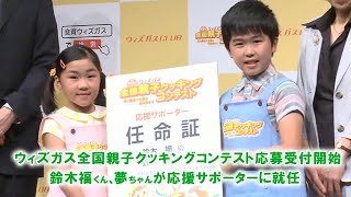 鈴木福くん、夢ちゃんが応援サポーターに就任ウィズガス全国親子クッキングコンテスト応募受付開始