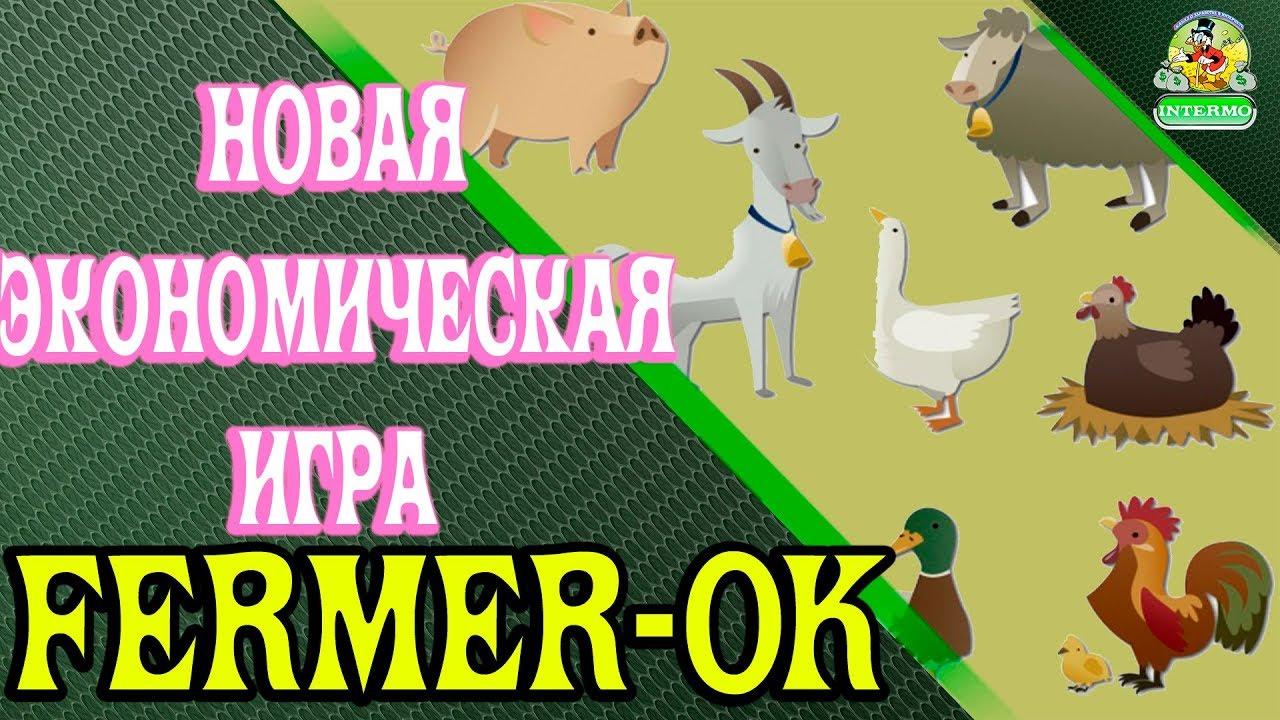 Скам!!!! Не Вкладывать!!! Новая Экономическая Игра Fermer-ok Заработок на Полном Пассиве