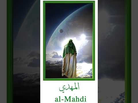 Imam Al-Mahdi (AS): Somebody to Look Forward To and Work For