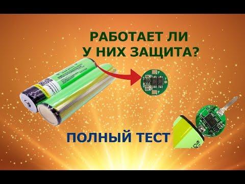 Тест защиты аккумулятора 18650. Стоит ли покупать?