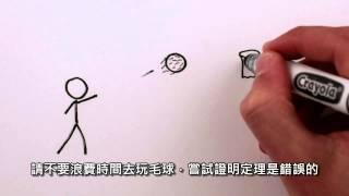 分鐘物理 (MinutePhysics):毛球定理 [翻譯 by RG]