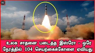 ISRO world record - 104 satellite launches simultaneously