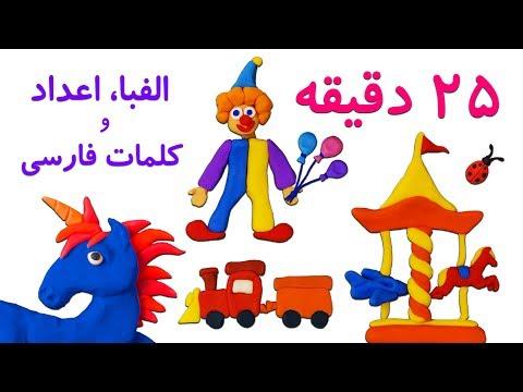 Persian Alphabet|Persian Words |Persian Numbers الفبای فارسی | کلمات فارسی | اعداد فارسی, خمیری