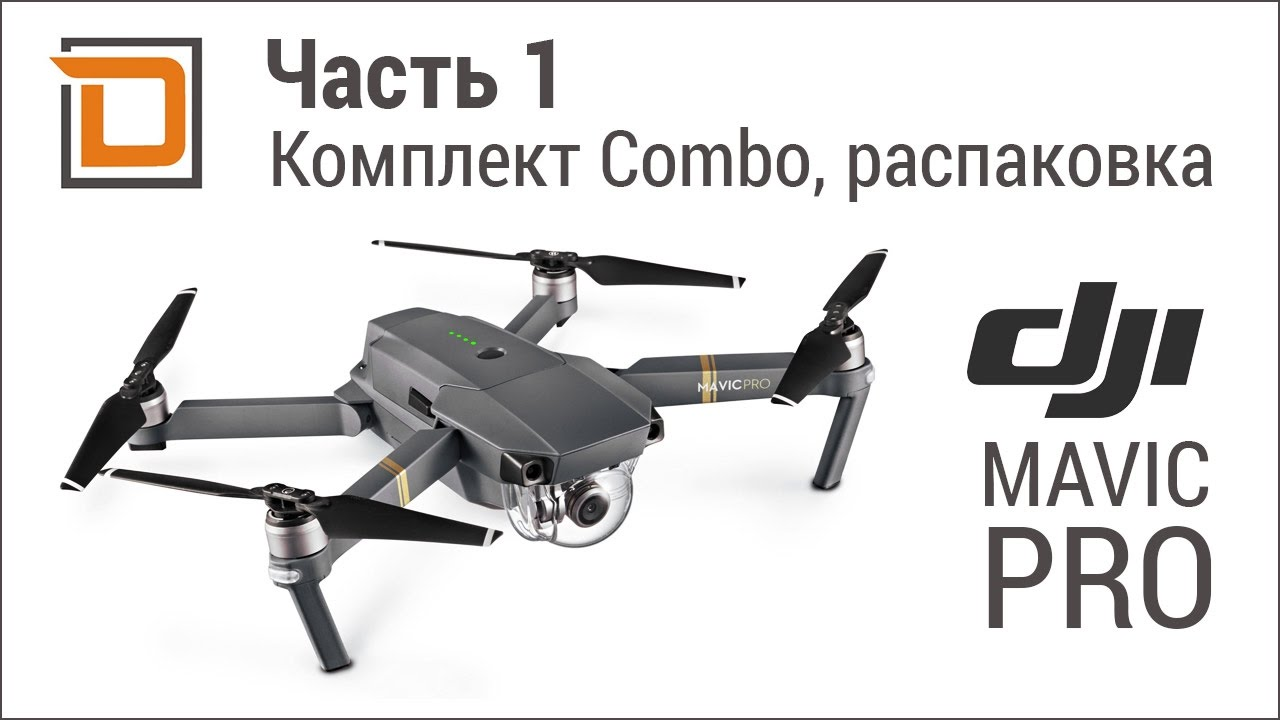 mavic air combo питер линк