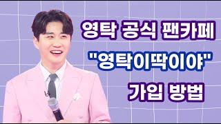 """영탁 공식팬카페 """"영탁이딱이야"""" 가…"""