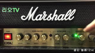 마샬 DSL 1  클린톤 테스트