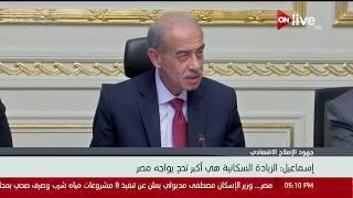 شريف إسماعيل : الزيادة السكانية هى أكبر تحد يواجه مصر