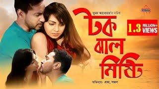 Tok Jhal Misty | টক ঝাল মিষ্টি  | Shajal, Prova | Bangla Eid Natok