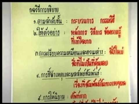 ปี 2558 วิชา ภาษาไทย ตอน การอธิบาย การบรรยาย และการพรรณนา ตอนที่ 1