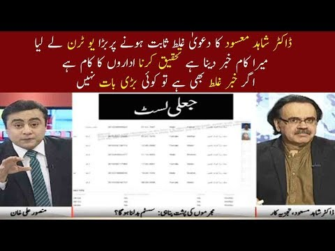 Express News Special Transmission with Dr Shahid Masood & Mansoor Ali Khan