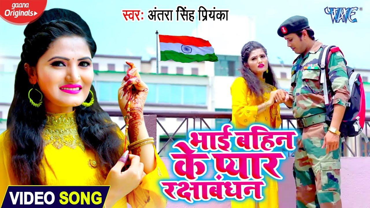 #VIDEO_SONG - भाई बहिन के प्यार रक्षाबंधन | #Antra Singh Priyanka | Raksha Bandhan Song 2020