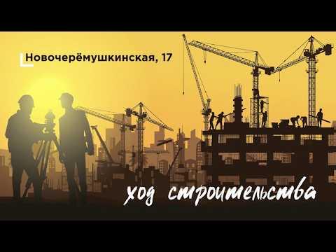 Ход строительства ЖК «Новочеремушкинская,17»