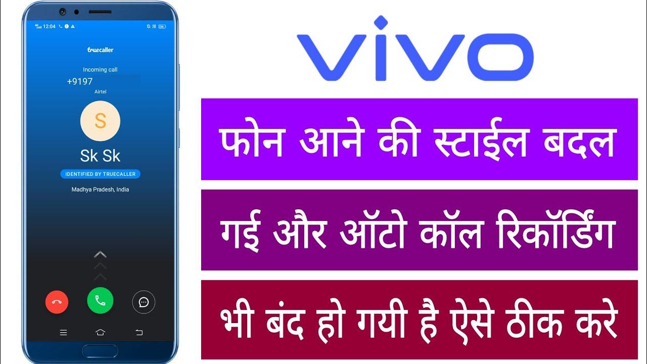 Vivo Call Recording Band Ho Gayi He Or Phone Aane Ki Style Badal Gayi Hai Kese Thik Karenge Setting