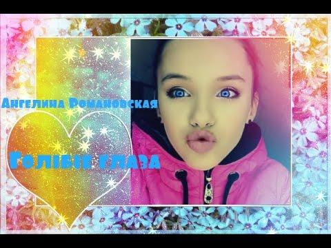 Ангелина Романовская голубые глаза