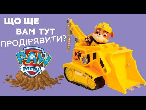 Щенячий патруль | Крепыш на желтом бульдозере | Серия игрушек Райдер и его щенки