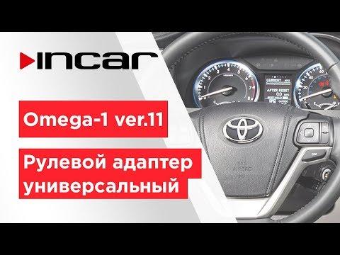 Как подключить кнопки рулевого управления к магнитоле?