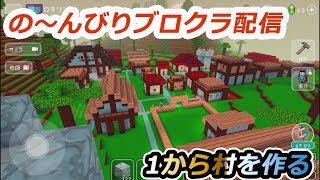 【live】1から村をつくります!! その11 (円形劇場を建てる!! )