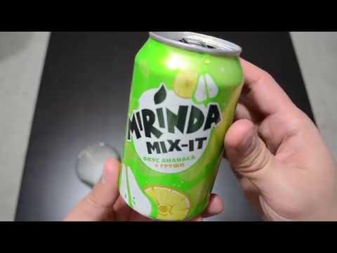 #177: MIRINDA MIX-IT СО ВКУСОМ АНАНАС И ГРУША!