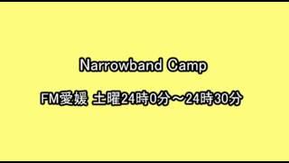 FM愛媛 Narrowband Camp 2013/6/1(土) 深夜0時から30分放送。 パーソナ...