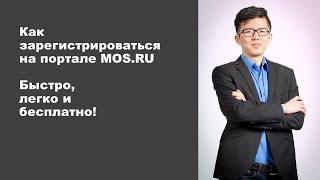 Как открыть Личный кабинет mos.ru? Быстро и легко