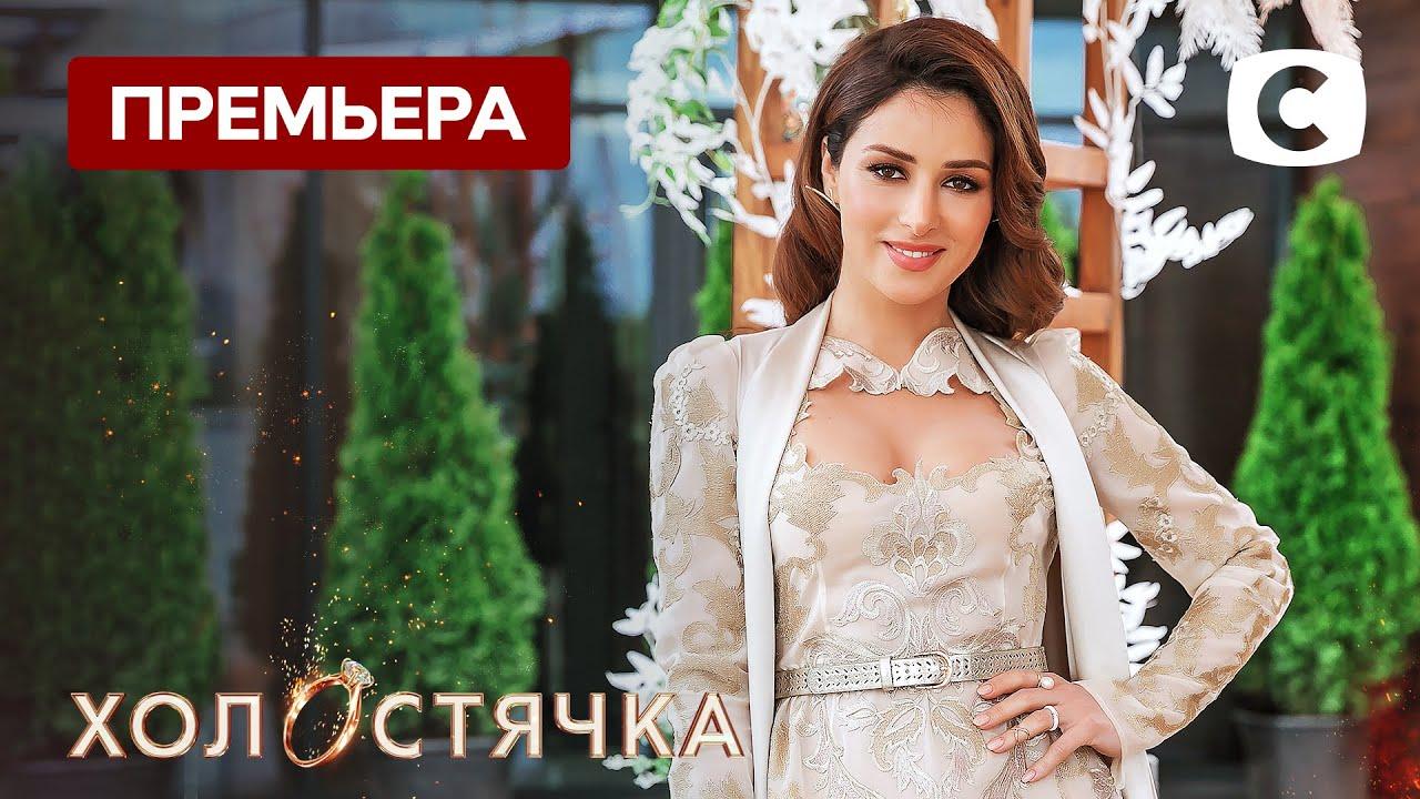 Холостячка 2 сезон 1 Выпуск  от 17.09.2021