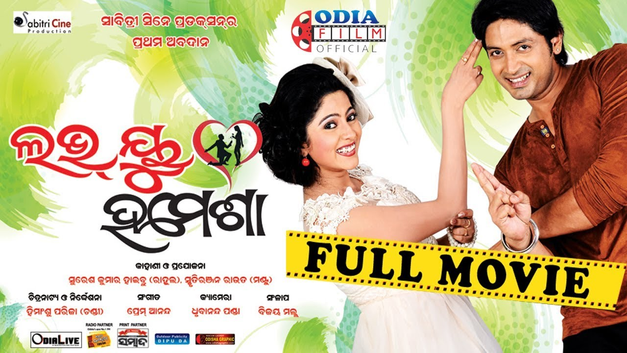 Download Love You Hamesha | Odia Full Movie HD | Arindam Roy, Jhillik, Aanisha