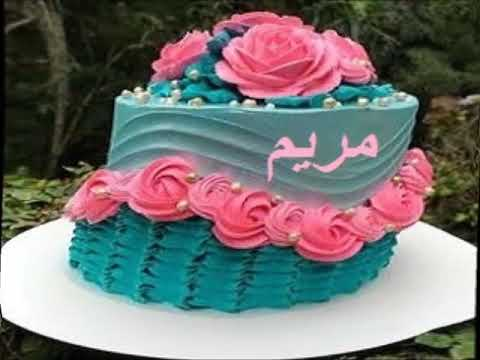 عيد ميلاد سعيد حبيبتي مريم Youtube