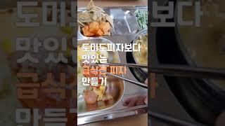 [급식신비법] 피자와 뼈해장국의 조합은.. 동서양의 해…