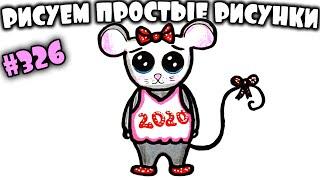 Как нарисовать символ 2020 года Простой рисунок мышка на Новый Год 2020 326
