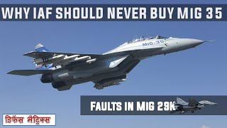 Why IAF should never buy MiG 35 & Faults in MiG 29K