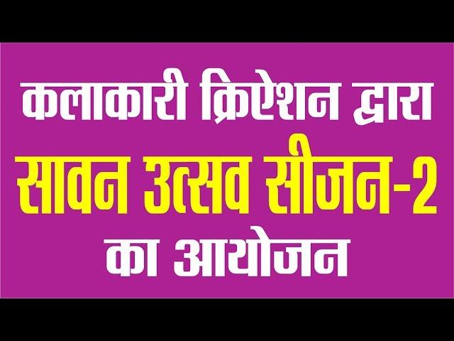 #hindi #breaking #news #apnidilli  कलाकारी क्रिएशन्स द्वारा सावन उत्सव सीजन-2 का आयोजन
