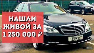 МЕРСЕДЕС S-CLASS W221 - ОБЗОР S350 - ПОДБОР АВТО В МОСКВЕ [2019]