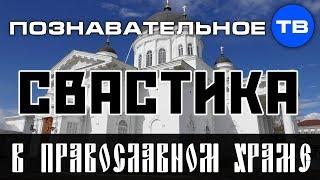 Свастика в православном храме Нижнего Новгорода (Познавательное ТВ, Артём Войтенков)