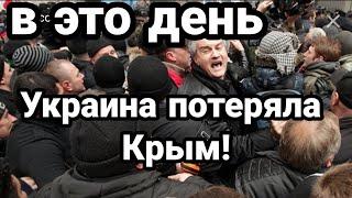 В тот день УКРАИНА ПОТЕРЯЛА Крым Большая ЛЮБОВЬ ЗЕЛЕНСКОГО!