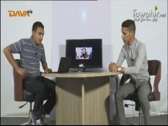 برنامج ريم اسبور ريم مع الإعلامي الرياضي صدام ولد الدد - قناة دافا