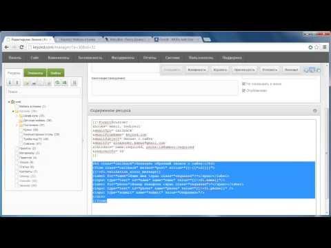 MODx Revolution - создание формы обратной связи с помощью FormIt