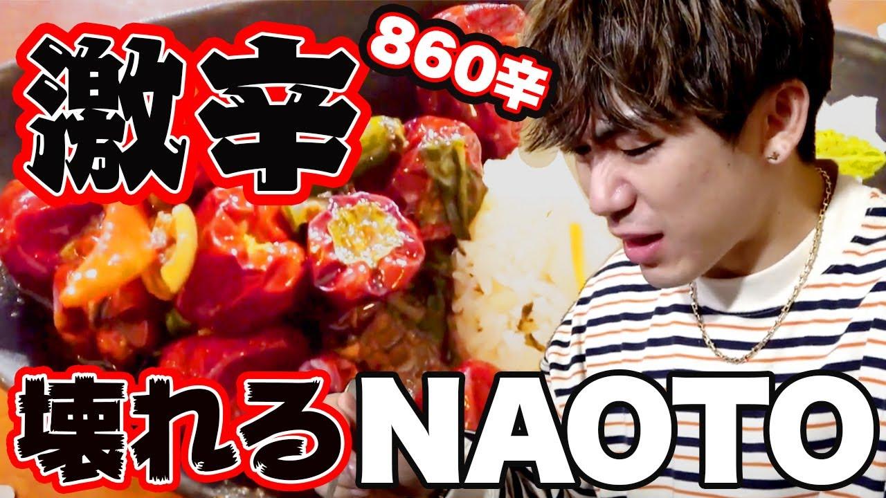 【激辛チャレンジ】EXILE NAOTO 旧ヤム邸 シモキタ荘 伝説の860倍!ヤム辛カレーに挑戦!