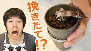 挽きたてコーヒーが簡単に!?カフラーノ買っちゃいました。