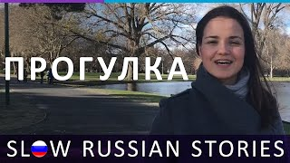 Learn Russian. Walking in the Park | Slow Listening Lesson | RU CC